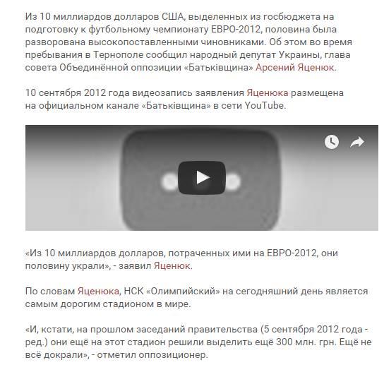 Яценюк поручил пересчитать счета за отопление - Цензор.НЕТ 758