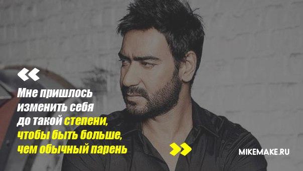 Аджай Девган о фильме Видимость / Drishyam