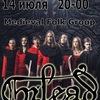 Фолк группа Gilead в Drive bar Уфа 14 июля