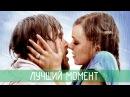 Лучший момент из фильма - Дневник памяти