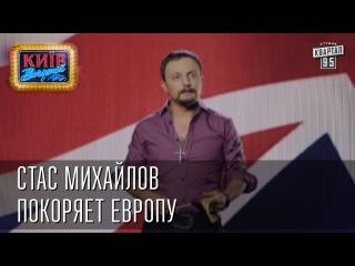 (189) Стас Михайлов покоряет Европу   Пороблено в Украине, пародия 2014 - YouTube