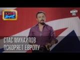 Стас Михайлов покоряет Европу Пороблено в Украине, пародия 2014