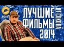 Блогер GConstr заценил ТОПот Сокола Лучшие фильмы 2014 От SokoL off TV