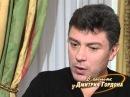 Борис Немцов. В гостях у Дмитрия Гордона. 1/2 2008