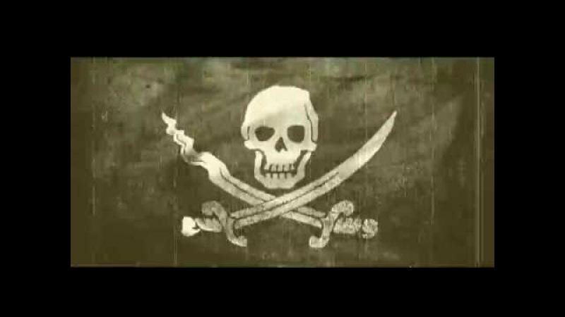 пиратский гимн 15 человек на сундук мертвеца