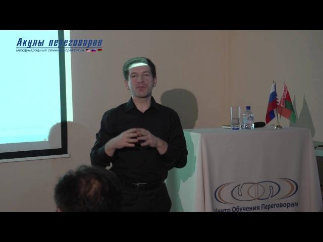 2012-10-06-Cеминар-практикум «Акулы переговоров». Часть 1