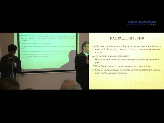 2012-10-04 Cеминар-практикум «Акулы переговоров». Часть 2