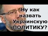 Сергей Михеев - Про Украинскую политику. 08 02 2016
