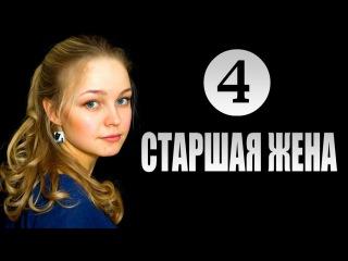 Старшая жена 4 серия (2016) Мелодрама сериал
