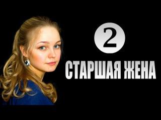 Старшая жена 2 серия (2016) Мелодрама сериал
