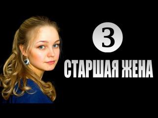 Старшая жена 3 серия (2016) Мелодрама сериал