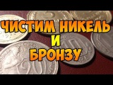 Чистка никелевых и бронзовых монет СССР. Пока лучший способ!