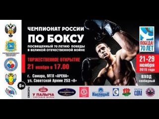 Чемпионат России по Боксу 2015 Самара День 6 Дневная Сессия