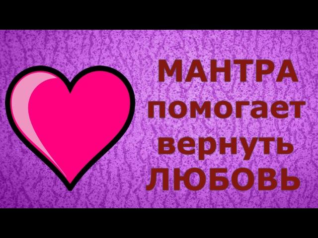 МАНТРА НА ВЗАИМНУЮ ЛЮБОВЬ 💕💕💕Помогает вернуть любовь 💕💕