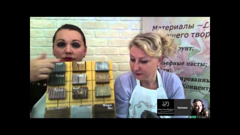Декупажные шедевры Третий день Наталья Каримова