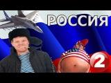 Эту страну не победить#2.Russia.Россия глазами американцев.HD.2016.приколы.