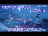 Star Wars Battlefront | Обзор Новой Карты