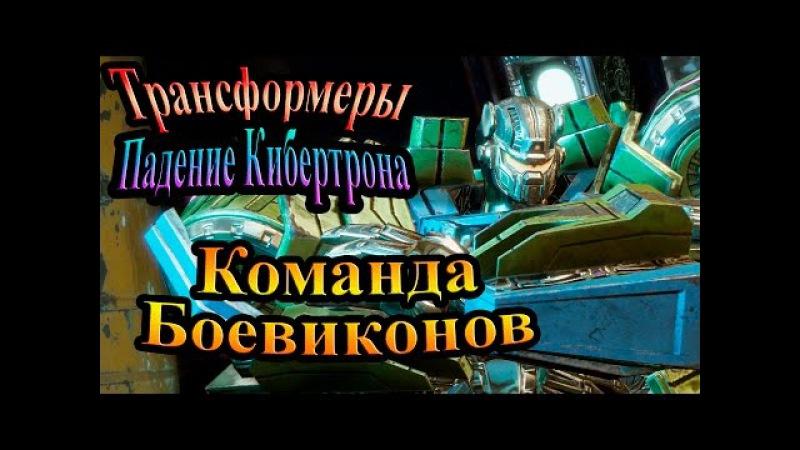 Трансформеры падение Кибертрона - часть 6 - Команда Боевиконов