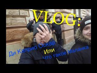 Vlog: Ди Каприо Оскар или Что такое Маланка