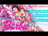 Идеи для Фото. Фотосессия в стиле Barbie. Создания образа Барби. Позы для фото. Гид по позированию