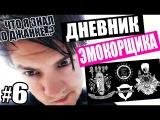 Дневник ЭмоКорщика - 6