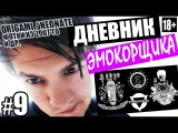 Дневник ЭмоКорщика - 9 Origami, NeoNate (Emocore diary  How to be Emo) Дневник ЭМОря
