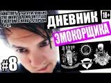 Дневник ЭмоКорщика - 8 (Emocore diary  How to be Emo) Дневник ЭМОря - Amatory снова в деле