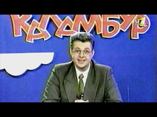 «Каламбур» #27 (ОРТ, премьера 12.1997)