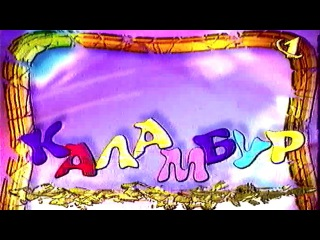 «Каламбур» #67 (ОРТ, повтор 2000)