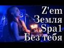 Маша и медведи: Z'em / Земля / Spa1 / Без тебя. Концерт клубе «Муз Паб». Москва , 17 июля 20