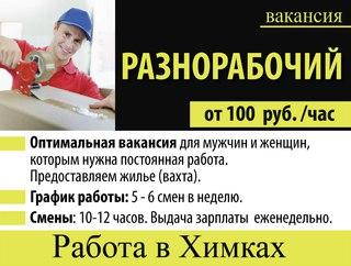 Работа для пенсионеров женщин в химках свежие вакансии авито клин работа свежие вакансии охрана без лицензии