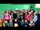 «Мой любимый класс» под музыку 5 а супер!) - наш класс просто супер!)люблю вас мои дорогие=*)♥ .