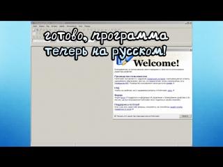 Активация и Русификация программы FontCreator PRO v7.0.5