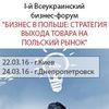 I Всеукраинский бизнес-форум