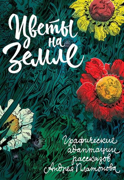 """""""Цветы на земле"""": графические истории порассказам А.Платонова"""