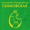 Сеймовская птицефабрика | Официальное сообщество