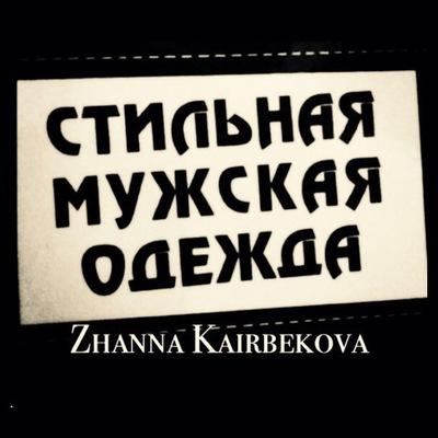 Жанна Каирбекова
