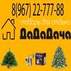 ДаДаДача - Товары для дачи