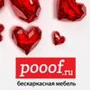 Pooof — бескаркасная мебель в Новосибирске