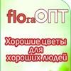 """""""Flora ОПТ"""" цветы по оптовым ценам. Новосибирск"""