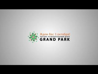 """Празднование 2-х летия ТРЦ """"GRAND PARK""""."""