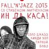 Соло, Линди ПарныйБлюз на «SF.Fall'in'Jazz 2015»