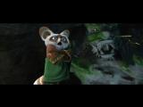 Кунг-фу Панда 2/Kung Fu Panda 2 (2011) Фрагмент №2
