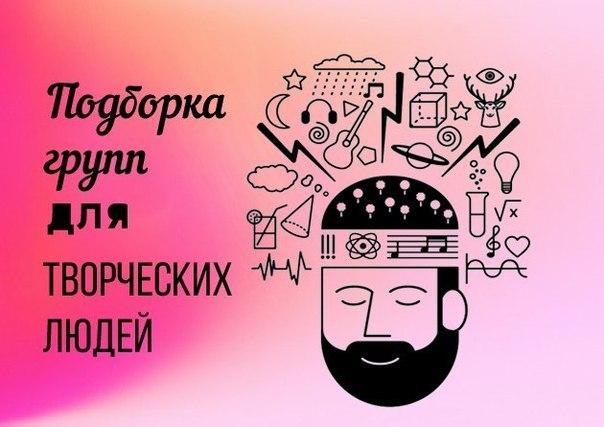 Подборка лучших групп для тех, у кого хороший вкус:vk.com/moe_gnezdis
