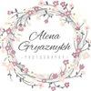 Свадебный и семейный фотограф — Алена Грязных