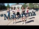 """Вызов Принят ♡ Танец """"Макарена"""" в Центре Города"""