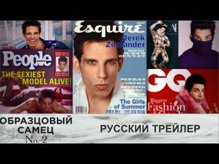 Образцовый самец 2 | Zoolander 2 (2016) - русский трейлер