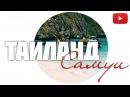 Почему стоит провести отпуск на острове Самуи в Таиланд   Само собой  