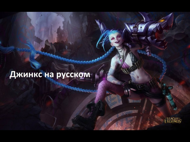Джинкс на русском Jinx Russian League of Legends