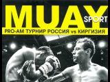 PRO-AM Турнир Россия vs Киргизия, 1 бой, 1 раунд